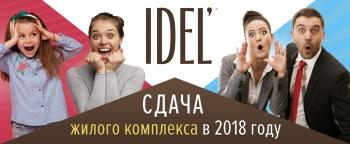 "Сдача ЖК ""IDEL TOWER"" в этом году!"